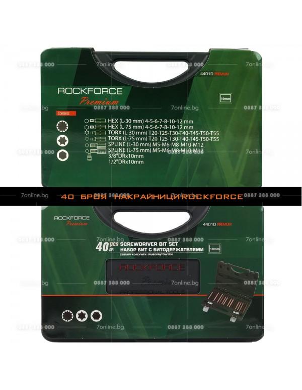 Накрайници RockForce 40 части -