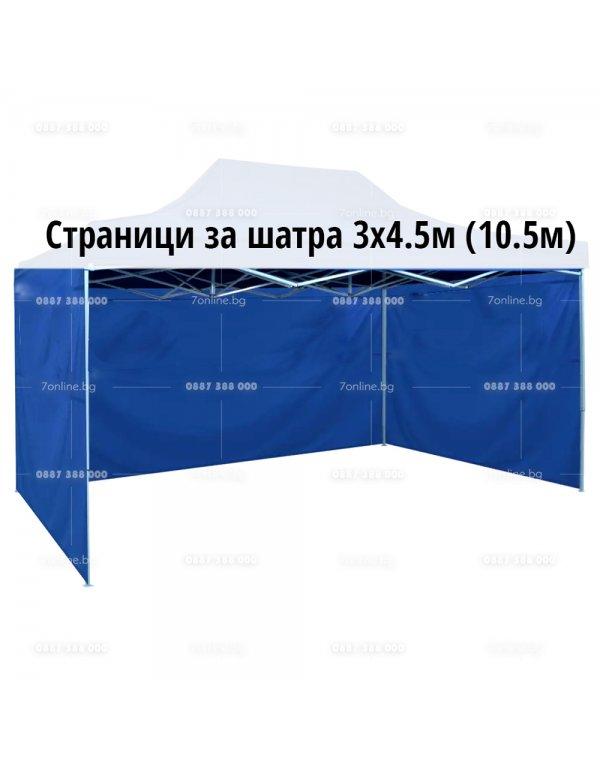 Страници за шатра 3x4.5м - Къмпинг